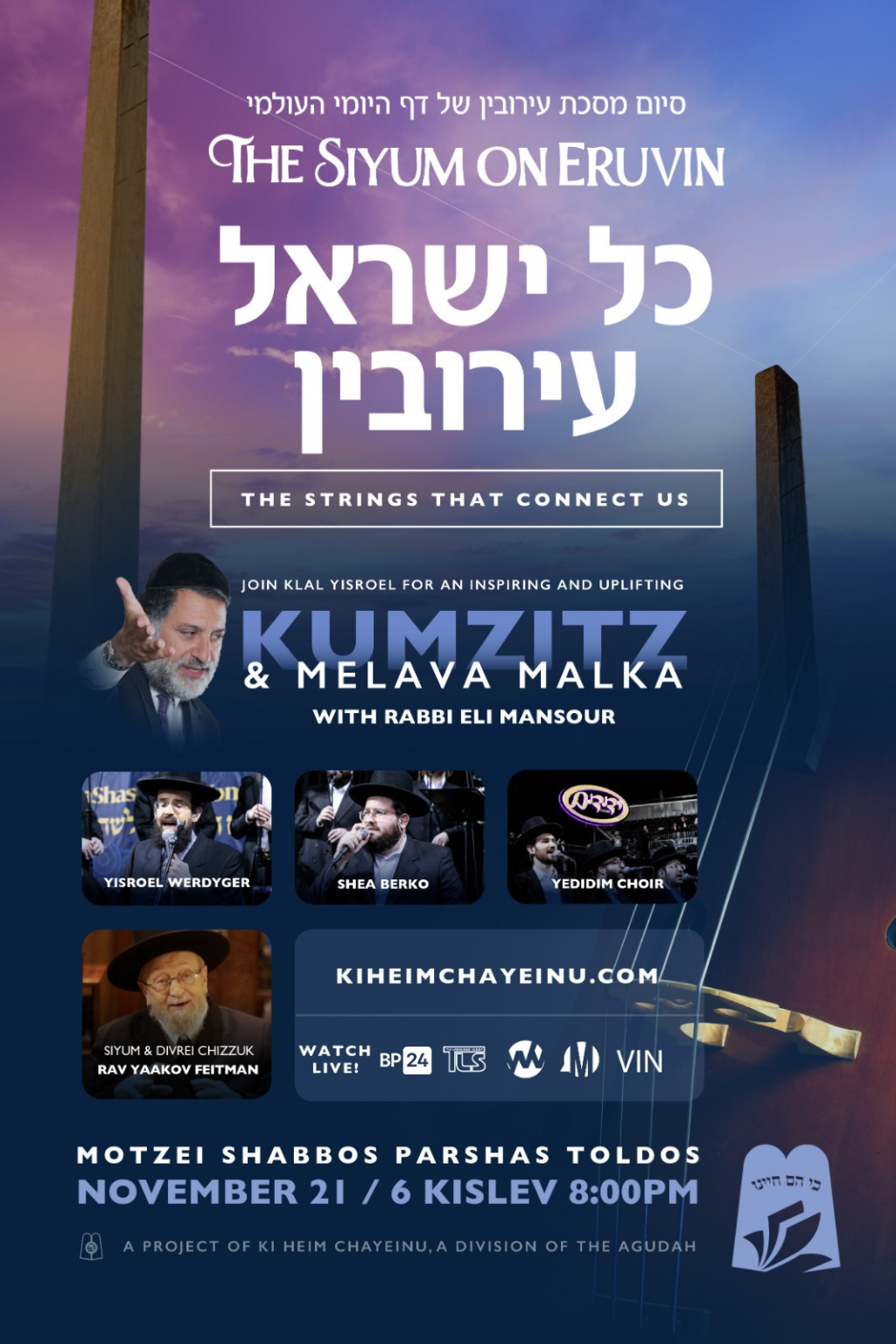 Watch Live: Agudath Israel of America Daf Yomi Siyum on Maseches Eruvin