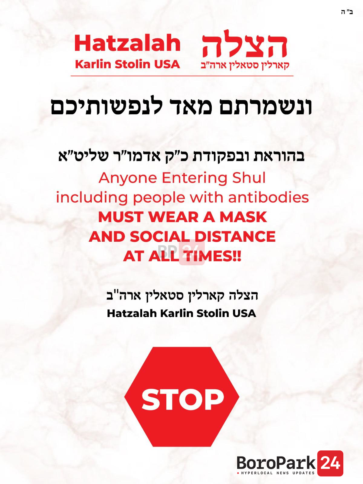 Stoliner Rebbe: Anyone walking into a Stoliner Shul Must Wear a Mask and Practice Social Distancing