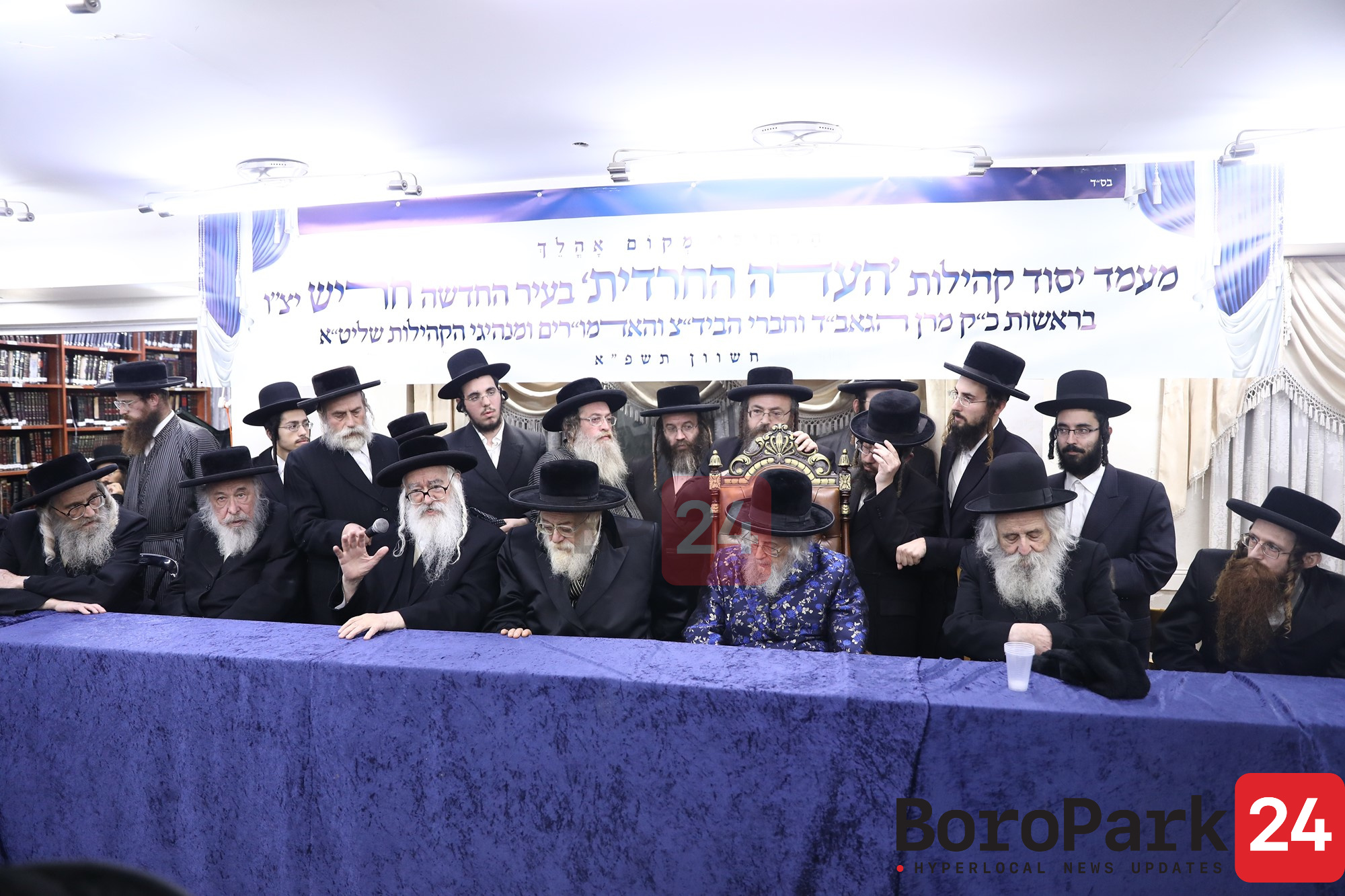 Mamed Yesod Kehilas Eida Charedis in Charish at the home of Gaved Yerishulayim