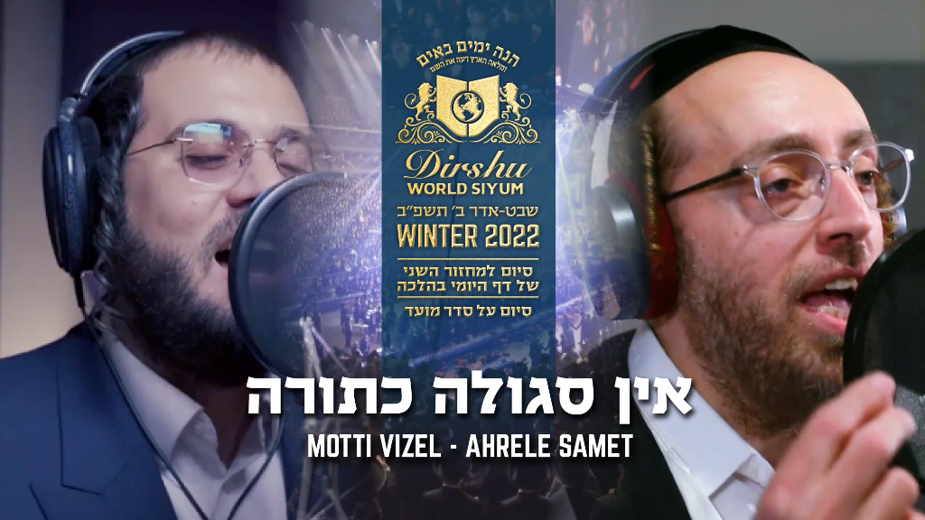 New song released for the upcoming Dirshu World Siyum, featuring Ahrele Samet and Motty Vizel