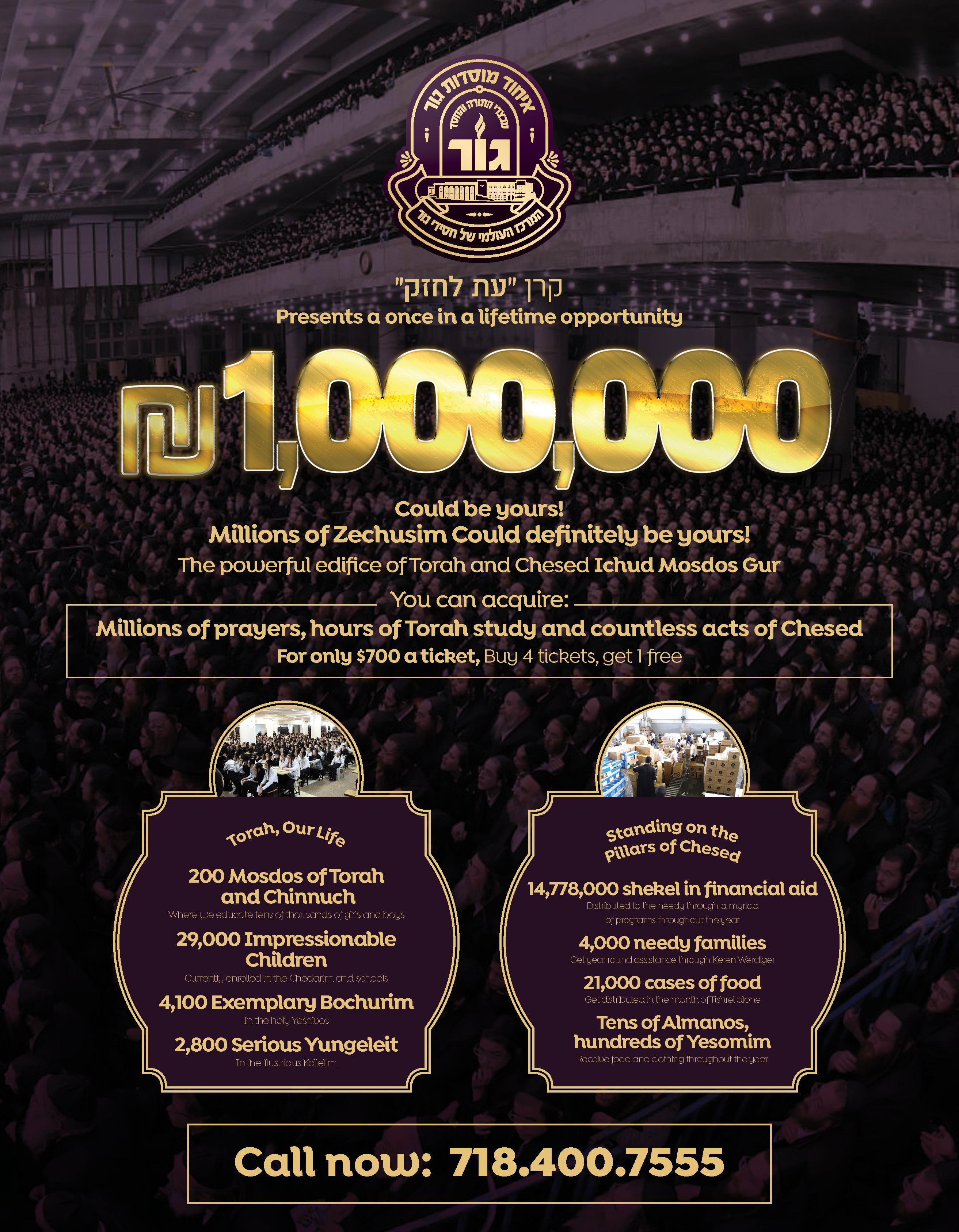 A Million Shekel and Countless Zechusim