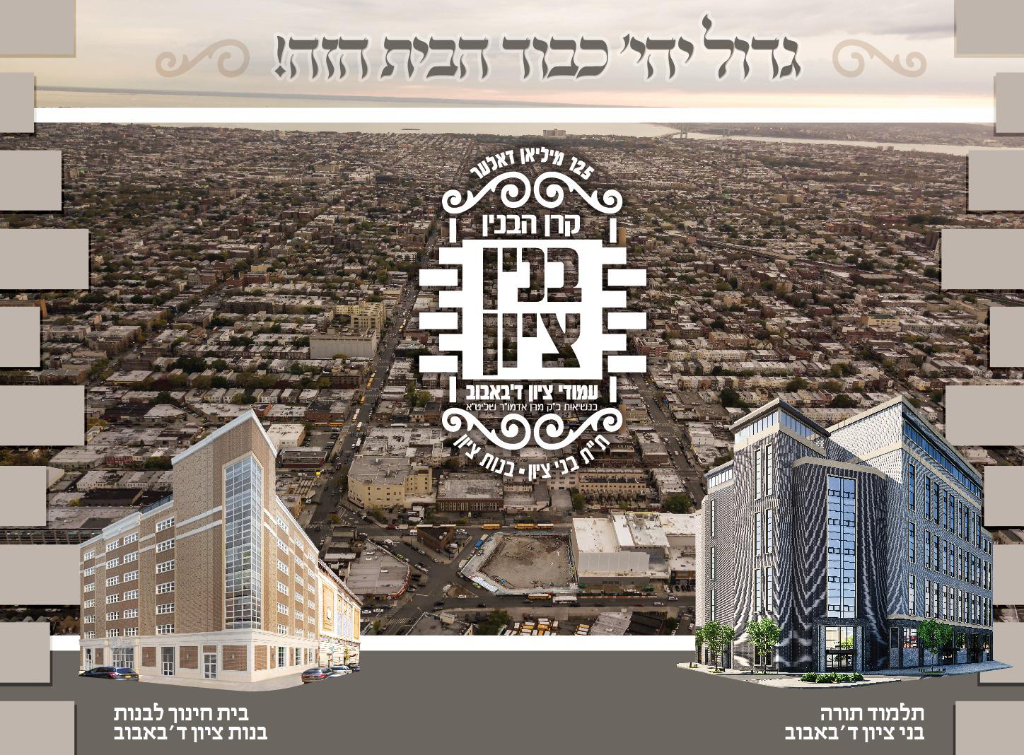 $125 Million, Two Buildings; Bobov Rebbe to Put First Stone for New School Building