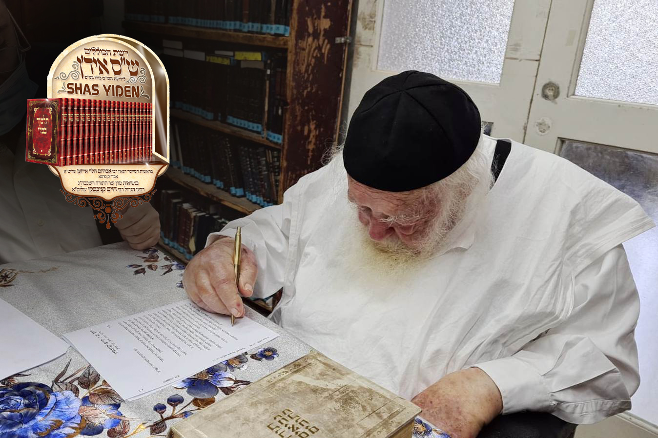 Sar Hatorah's Brocho and Appreciation of Shas Yiden