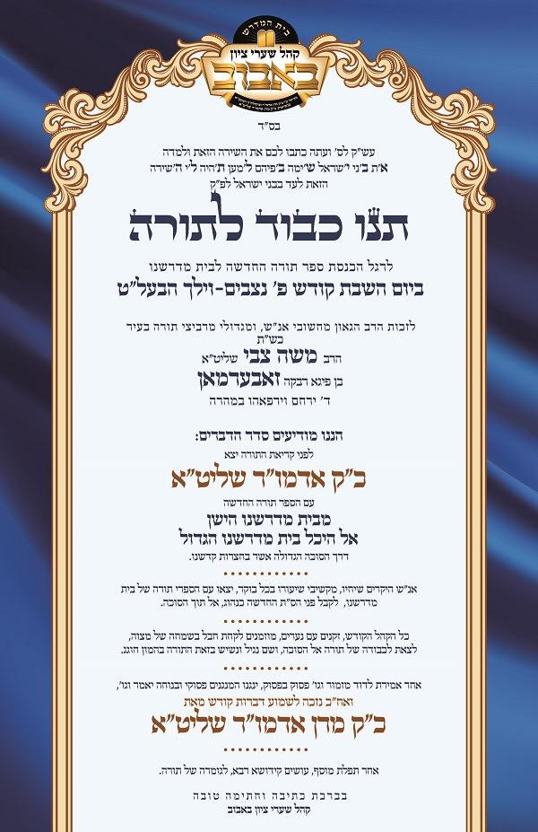 "New Sefer Torah Lzchus Harav Moshe Zoberman Shlit""a Being Given Into Bobov Bhm""d on Shabbos"