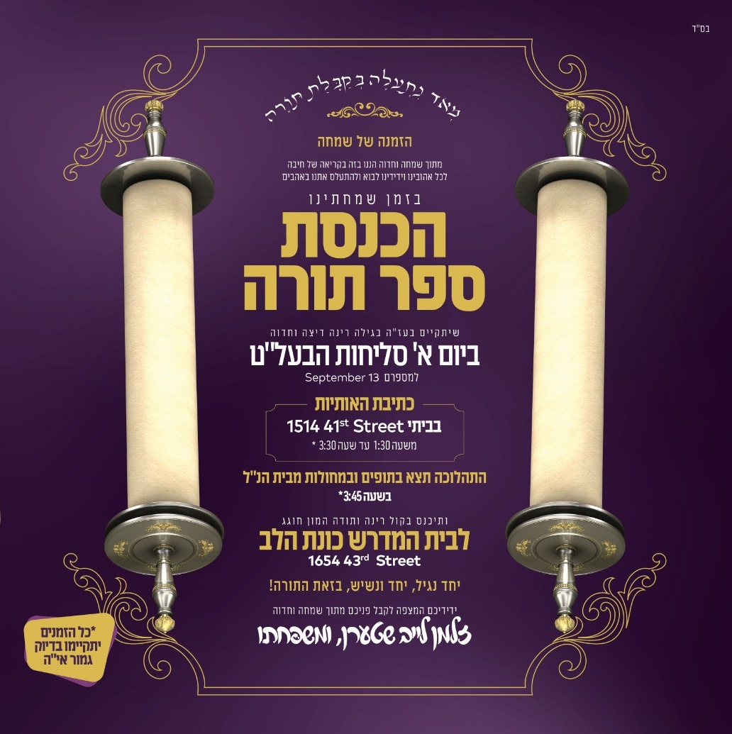 Boro Park Celebrates Multiple Hachnusas Sefer Torahs Before the New Year